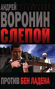 Андрей Воронин - Слепой против бен Ладена