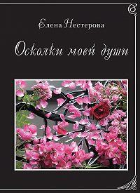 Елена Нестерова -Осколки моей души (сборник)