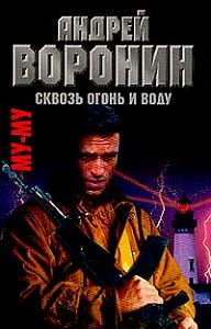 Андрей Воронин -Сквозь огонь и воду
