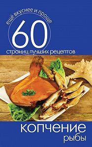 С. П. Кашин -Копчение рыбы