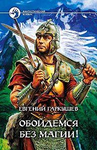 Евгений Гаркушев -Обойдемся без магии!