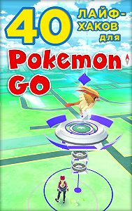 Коллектив авторов -40 лайфхаков для Pokemon Go