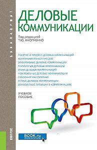 Коллектив авторов -Деловые коммуникации