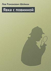 Лев Шейнин -Явка с повинной