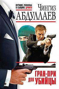Чингиз Абдуллаев -Гран-При для убийцы