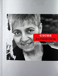 Елена Катишонок - Порядок слов