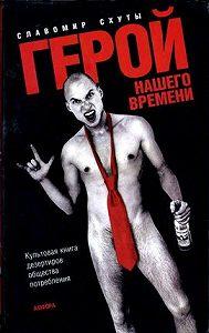Славомир Схуты - Герой нашего времени