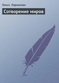 Ольга Ларионова -Сотворение миров