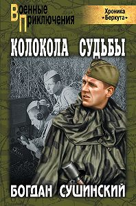 Богдан Сушинский -Колокола судьбы