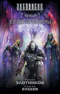 Роман Злотников -Взгляд со стороны