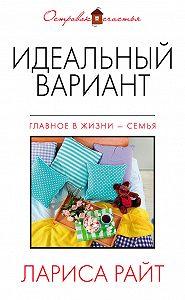 Лариса Райт -Идеальный вариант (сборник)