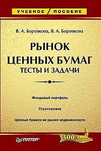 Виктория Боровкова -Рынок ценных бумаг: тесты и задачи