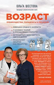 Ольга Шестова -Возраст: преимущества, парадоксы и решения