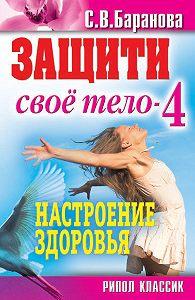 Светлана Васильевна Баранова -Защити свое тело-4. Настроение здоровья