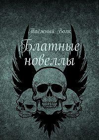 Таёжный Волк -Блатные новеллы