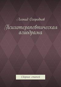 Леонид Огороднов -Психотерапевтическая агиодрама. Сборник статей