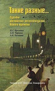 Наталия Креленко -Такие разные… Судьбы английских интеллектуалок Нового времени