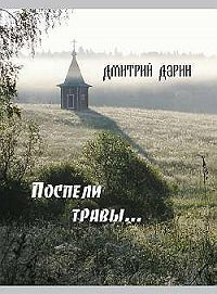 Дмитрий Дарин -Поспели травы