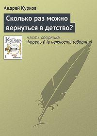 Андрей Курков -Сколько раз можно вернуться в детство?