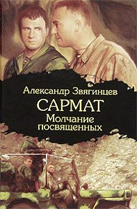Александр Звягинцев - Молчание посвященных
