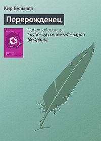 Кир Булычев -Перерожденец