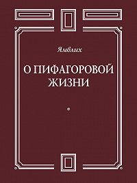 Ямвлих Халкидский - О Пифагоровой жизни