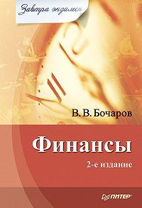 В. В. Бочаров, Владимир Бочаров - Финансы