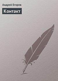 Андрей Егоров -Контакт