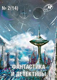 Сборник -Журнал «Фантастика и Детективы» №2 (14) 2014