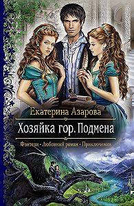 Екатерина Азарова -Хозяйка гор. Подмена