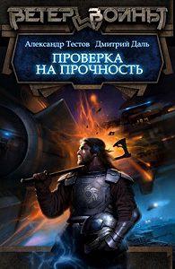 Александр Тестов, Дмитрий Даль - Проверка на прочность