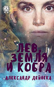 Александр Дейнека -Лев, Земля и Кобра