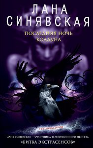 Лана Синявская -Последняя ночь колдуна