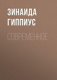 Зинаида Гиппиус -Современное