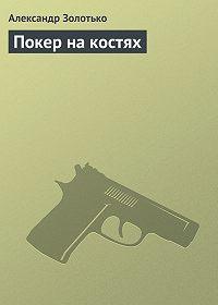Александр Золотько - Покер на костях