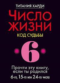 Титания Харди -Число жизни. Код судьбы. Прочти эту книгу, если ты родился 6-го, 15-го или 24-го числа