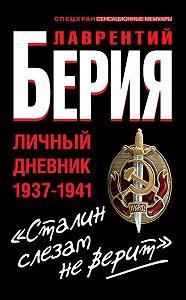 Лаврентий Берия -«Сталин слезам не верит». Личный дневник 1937-1941
