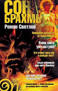 Роман Светлов - Сон Брахмы