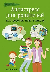 Наталья Царенко - Антистресс для родителей. Ваш ребенок идет в школу