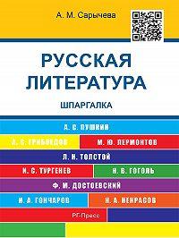 Анастасия Сарычева -Русская литература. Шпаргалка. Учебное пособие