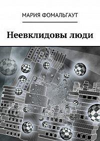 Мария Фомальгаут - Неевклидовылюди
