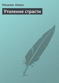 Мэхелия Айзекс -Утоление страсти