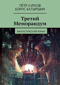 Борис Батыршин -Третий Меморандум