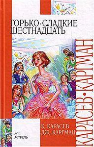 Дж. Каргман, К. Карасов - Горько-сладкие шестнадцать