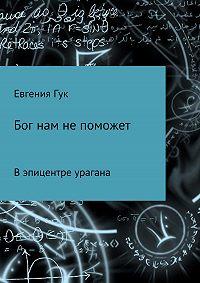 Евгения Юрьевна Гук -Бог нам не поможет