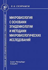 Виктор Сбойчаков -Микробиология с основами эпидемиологии и методами микробиологических исследований
