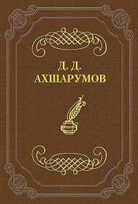 Дмитрий Ахшарумов -Стихотворения