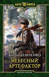 Антон Демченко -Небесный Артефактор