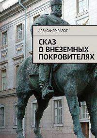 Александр Ралот, Александр Ралот - Сказ о внеземных покровителях