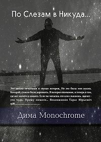 Дима Monochrome -По Слезам вНикуда…